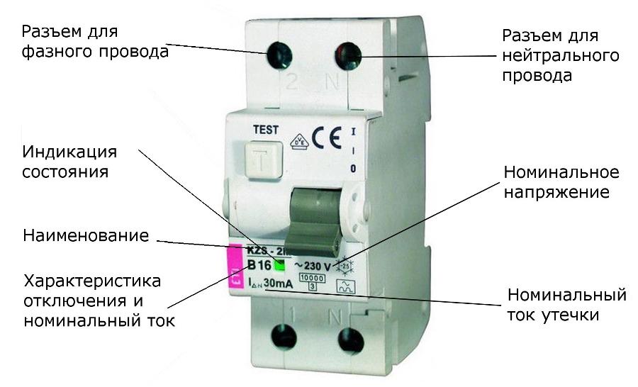 О чем говорит маркировка автоматического выключателя