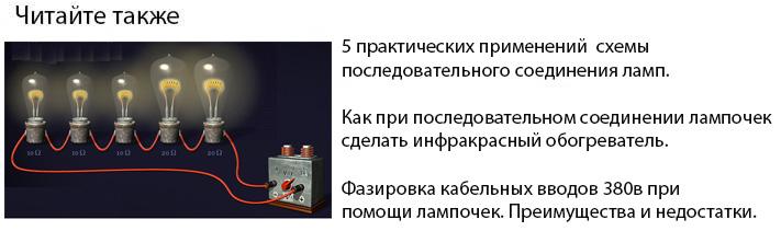 схема последовательного и паралельного подключения лампочек разница