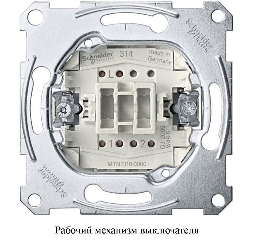 рабочий механизм выключателя