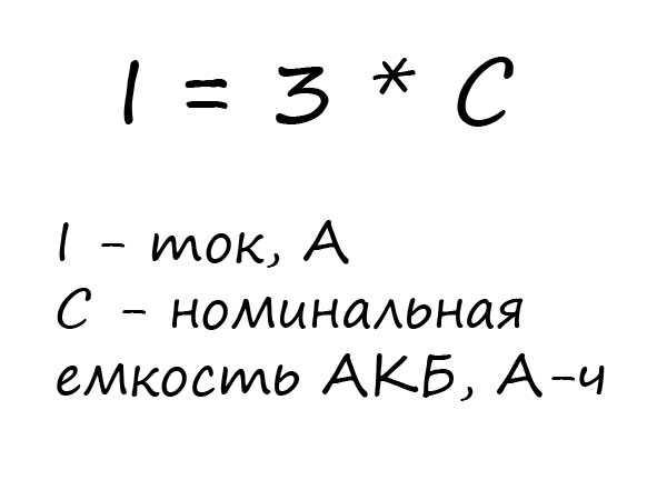 Формула для расчета стартерного тока