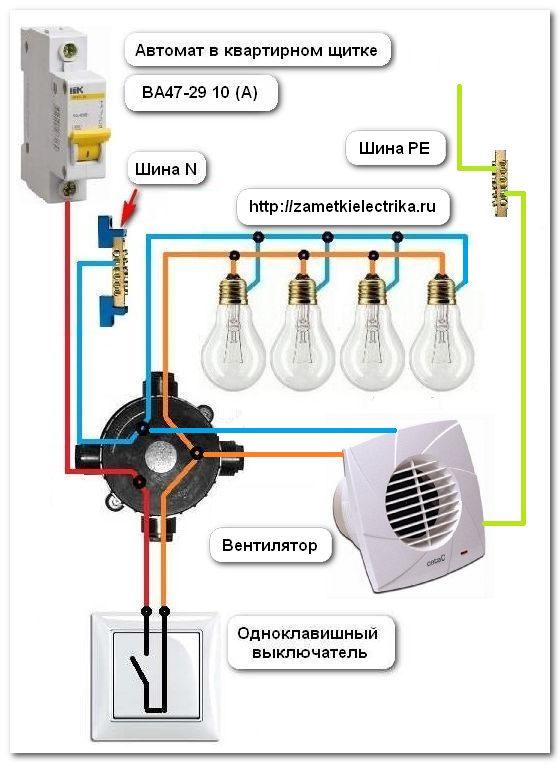 Для подключения вентилятора требуется схема