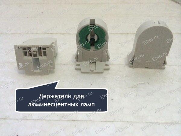 фото держателей для люминесцентной лампы