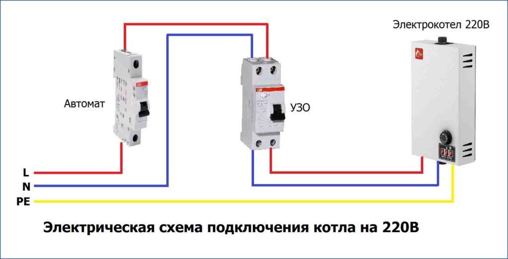 Электрическая схема подключения котла на 220В
