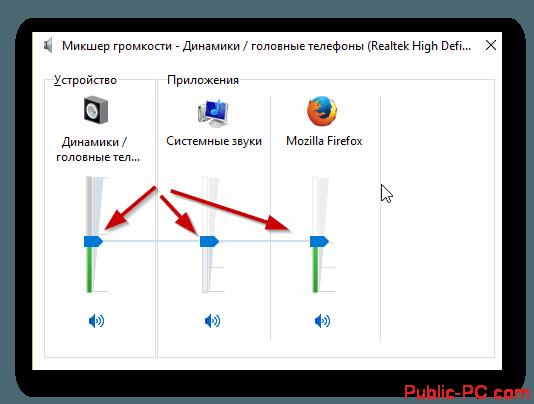 Izmeneniye-urovnya-zvuka-v-Windows