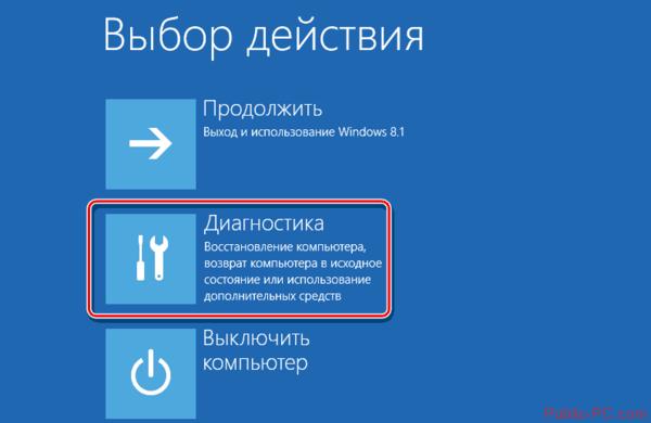 Режим восстановления Windows-8