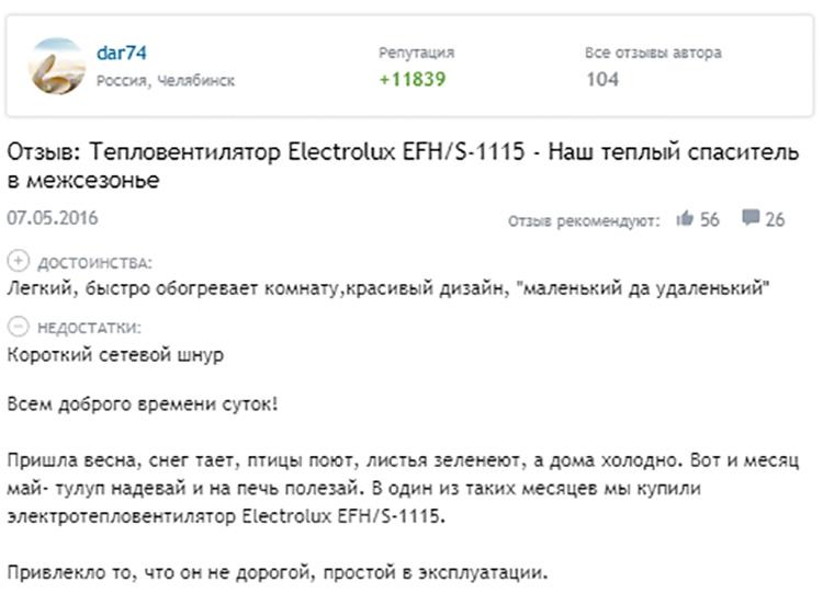 Электрообогреватели для дома как способ не зависеть от коммунальных служб