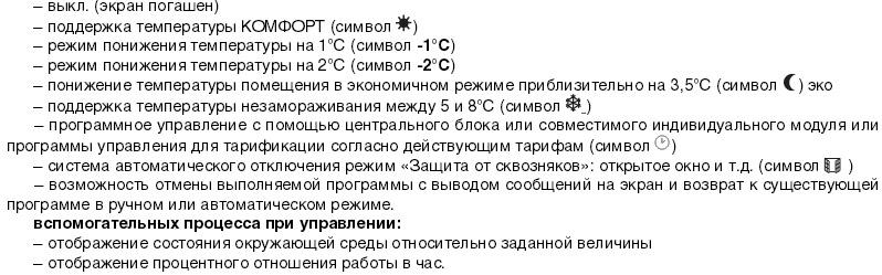 Функции поддерживаемые электрическим полотенцесушителем (перечень)