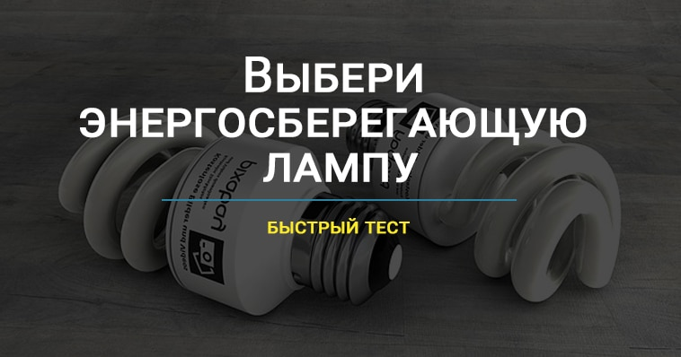 На что обратить внимание при выборе энергосберегающих ламп для дома