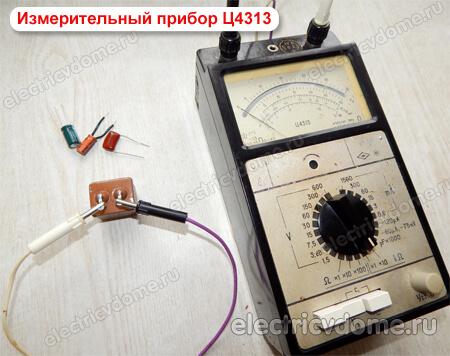 измерительный прибор Ц4313