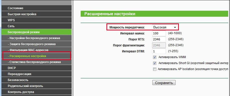 Скриншот, Тп линк мощность передатчика