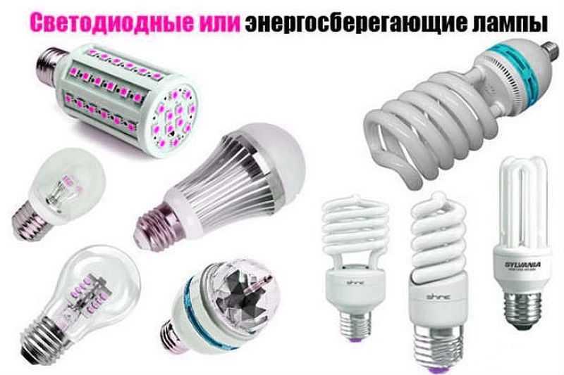 Решив заменить лампы накаливания на более экономичные, необходимо решить вопрос: какие лампы лучше для дома - светодиодные или компактные люминесцентные