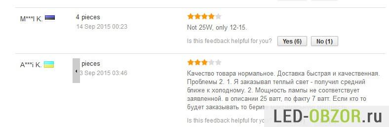 Пример отзывов