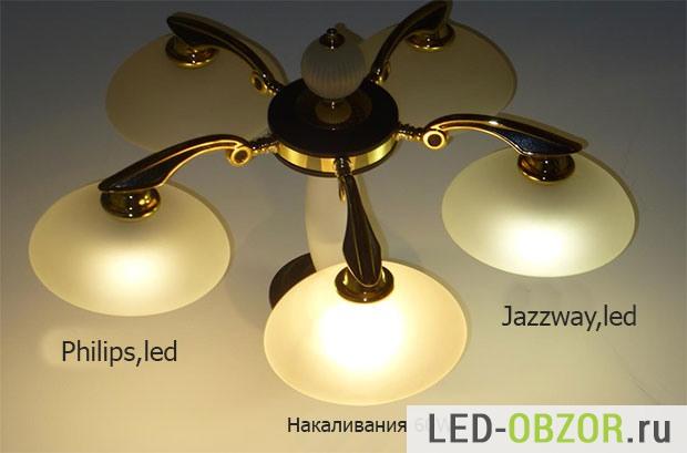 LED лампы Филипс и Джазвей в люстре