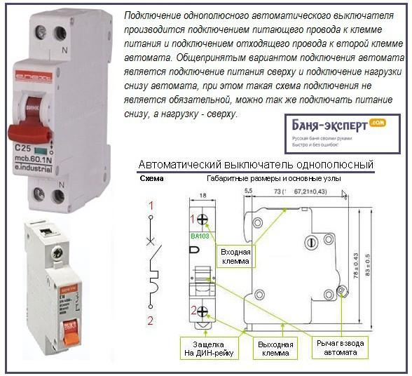 Однополюсный автоматический выключатель