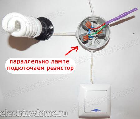 почему мигают энергосберегающие лампы