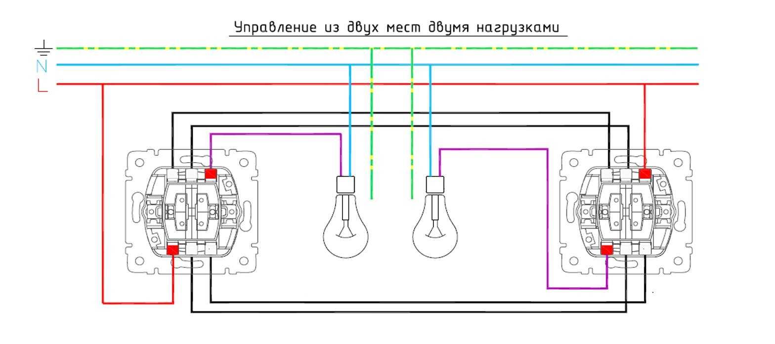 Принцип подключения двухклавишных проходных выключателей