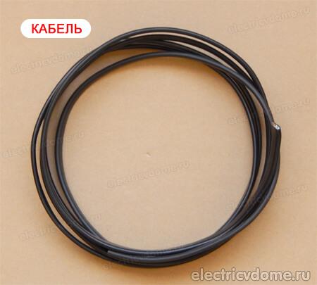 провод и кабель разница
