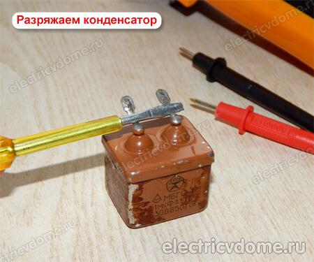 разряжаем конденсатор