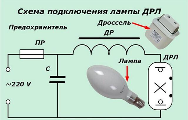Схема подключения лампы к дроселю