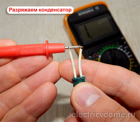 снимаем заряд с конденсатора