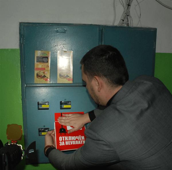 Отключение электроэнергии в квартире фото