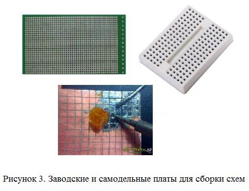 Заводские и самодельные текстолитовые платы