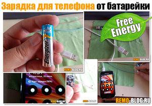 Как зарядить батарейку