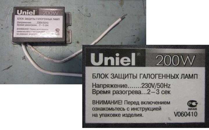 Uniel Upb-200W-BL для плавного запуска