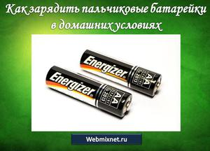 Использование приборов для подзарядки батареек