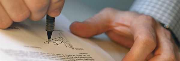 Перед подписанием договора внимательно его прочтите