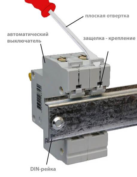 Снятие автомата с дин рейки
