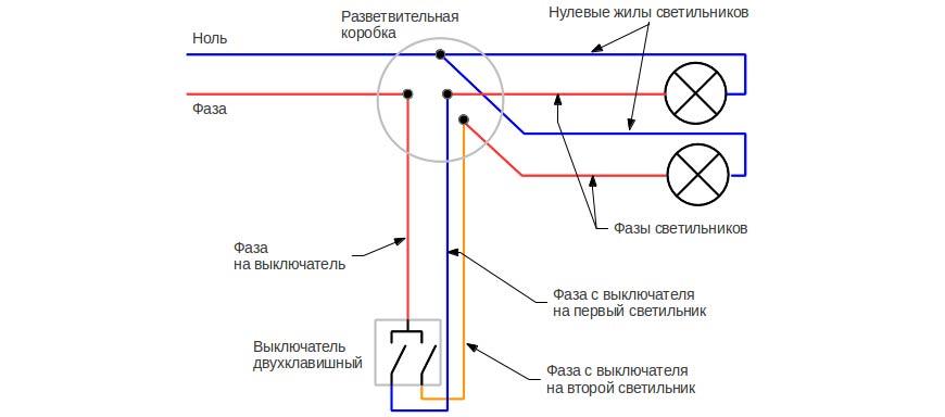 схема подключения выключателя из двух клавиш
