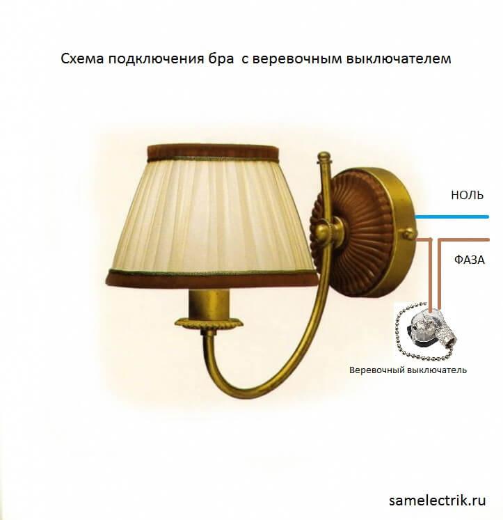 Как подключить светильник с веревочным выключателем