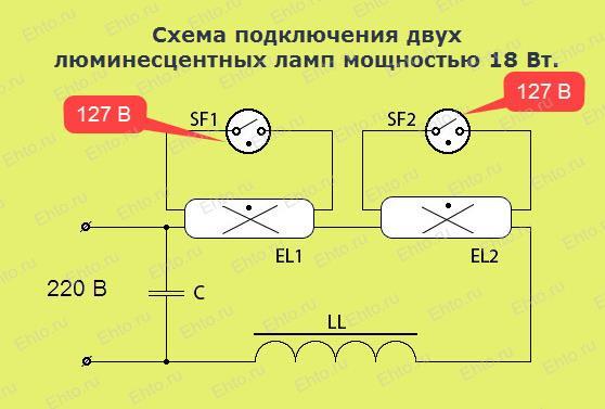 схема подключения двух ламп 18 ватт