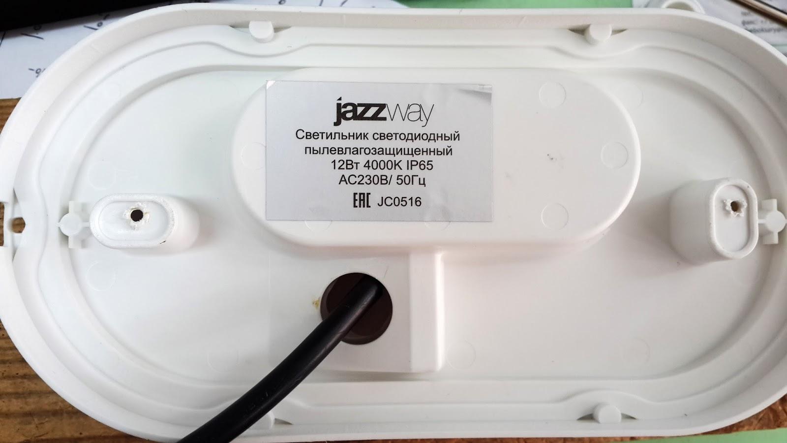 Светильник светодиодный пылевлагозащищенный IP65