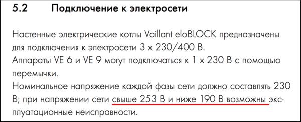 Диапазон питающих напряжений электрокотла Vaillant eloBLOCK