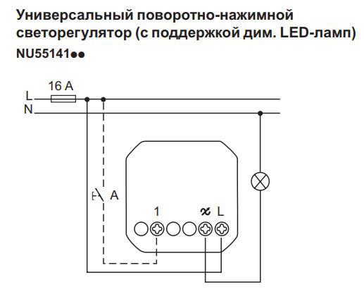 схема подключения диммера с выносной кнопкой