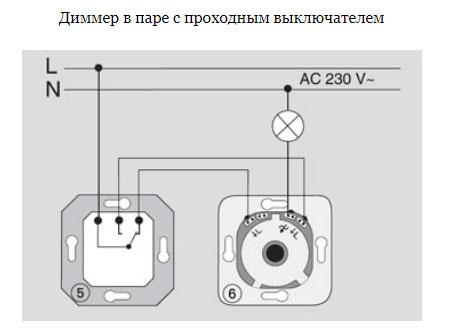 схема подключения диммера с проходным выключателем